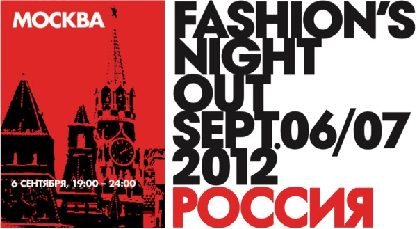 Fashion Night Out в России